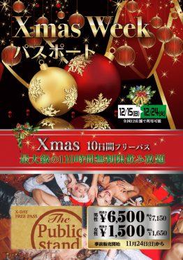 「クリスマスパスポート」事前販売開始!