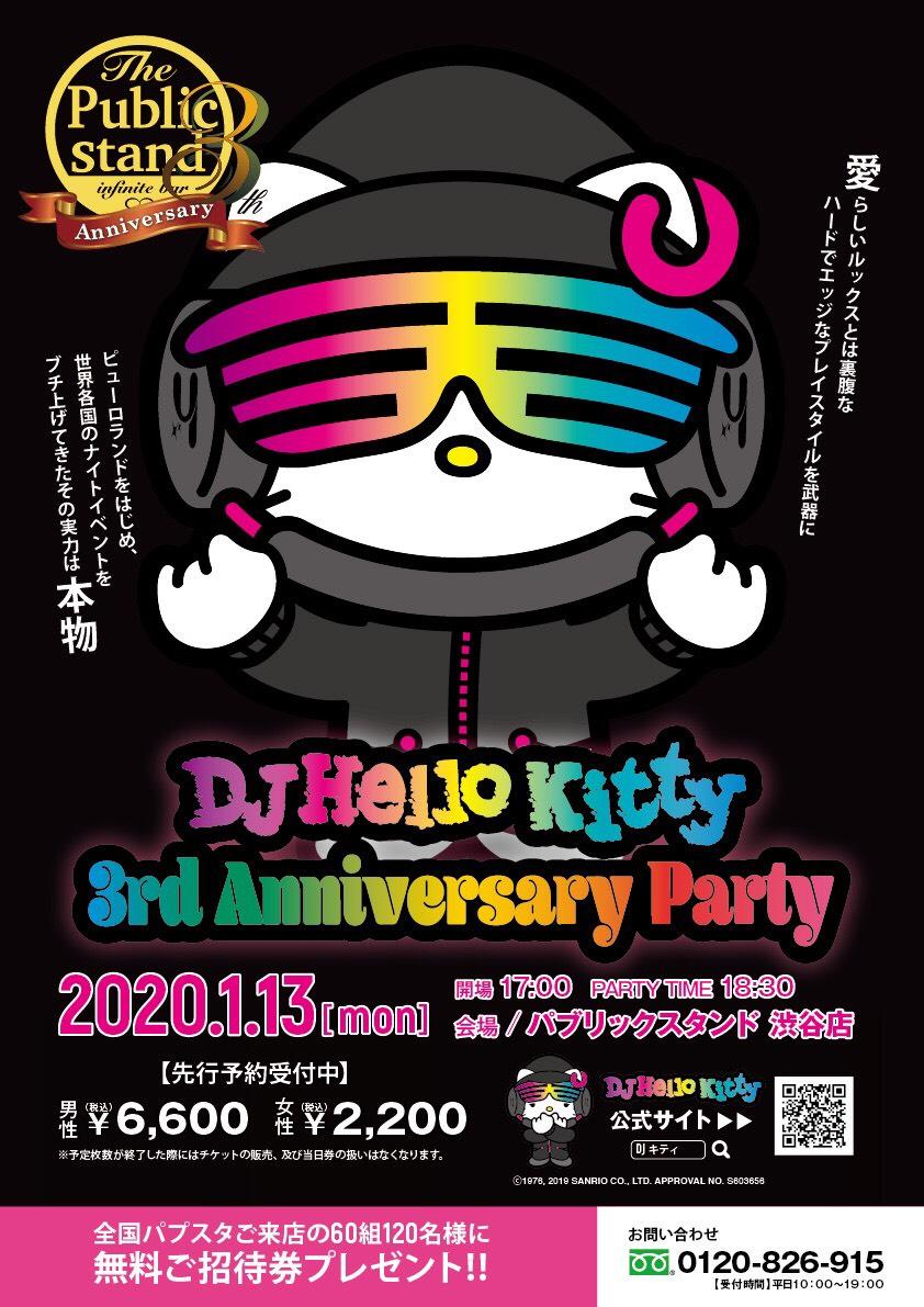 スペシャルゲストは「DJ Hellow Kitty」パブスタ3周年記念イベント開催!