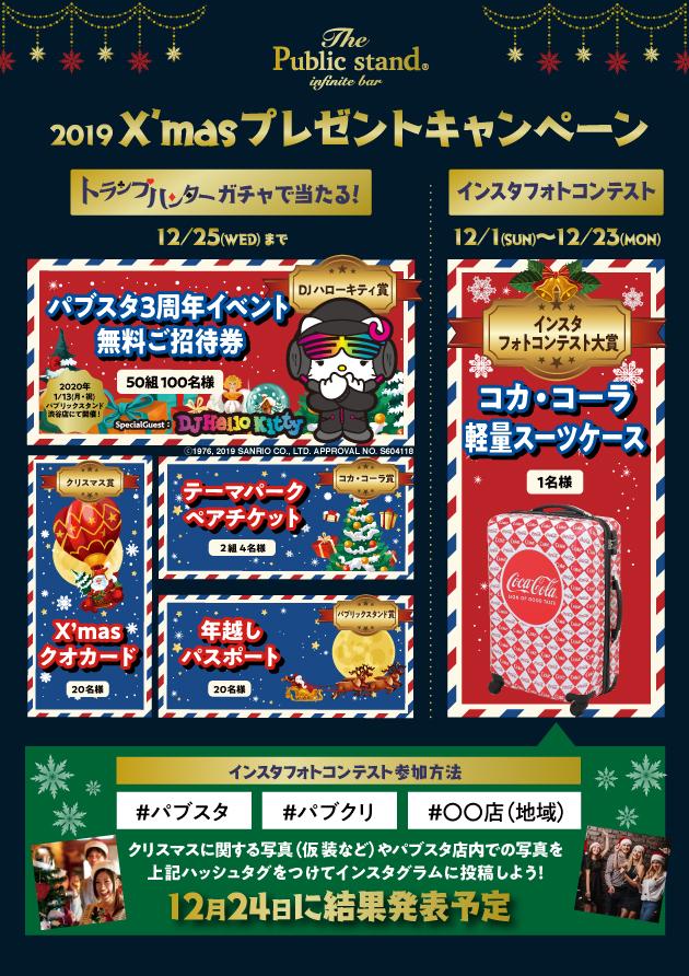 「トランプゲームやインスタ投稿で当てよう!」パブスタ☆クリスマスプレゼントキャンペーン結果発表!