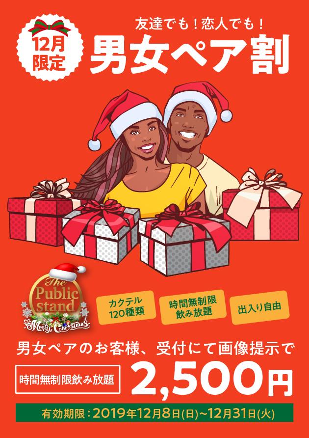 「男女ペアでトク割2,500円!」パブスタにクリスマスシーズン到来!!