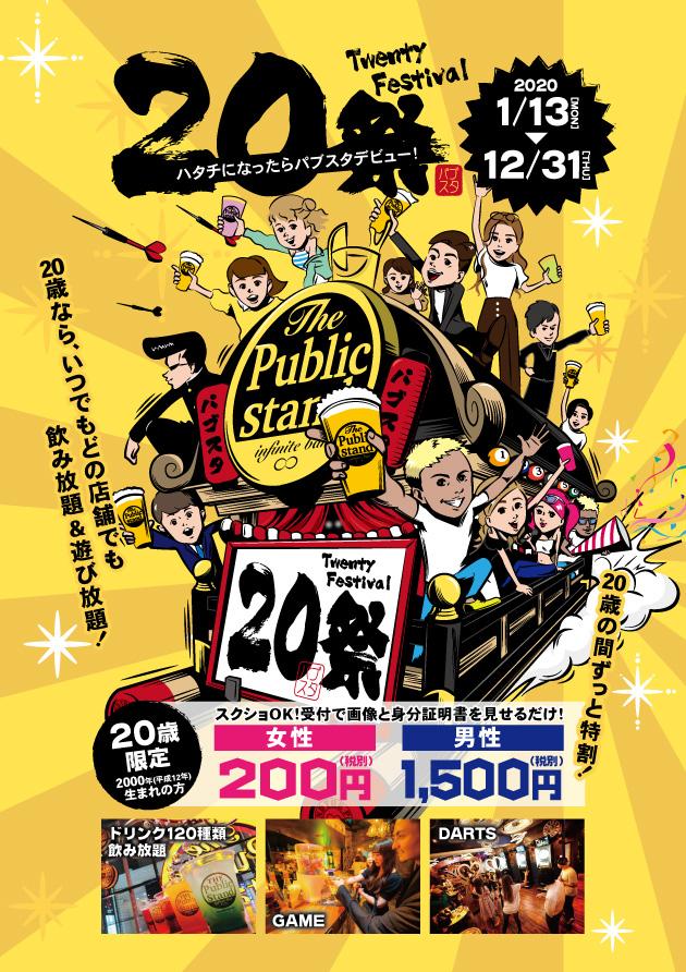 """""""ハタチになったら""""飲み放題デビュー!パブスタで2020年成人企画「20祭」開催!"""
