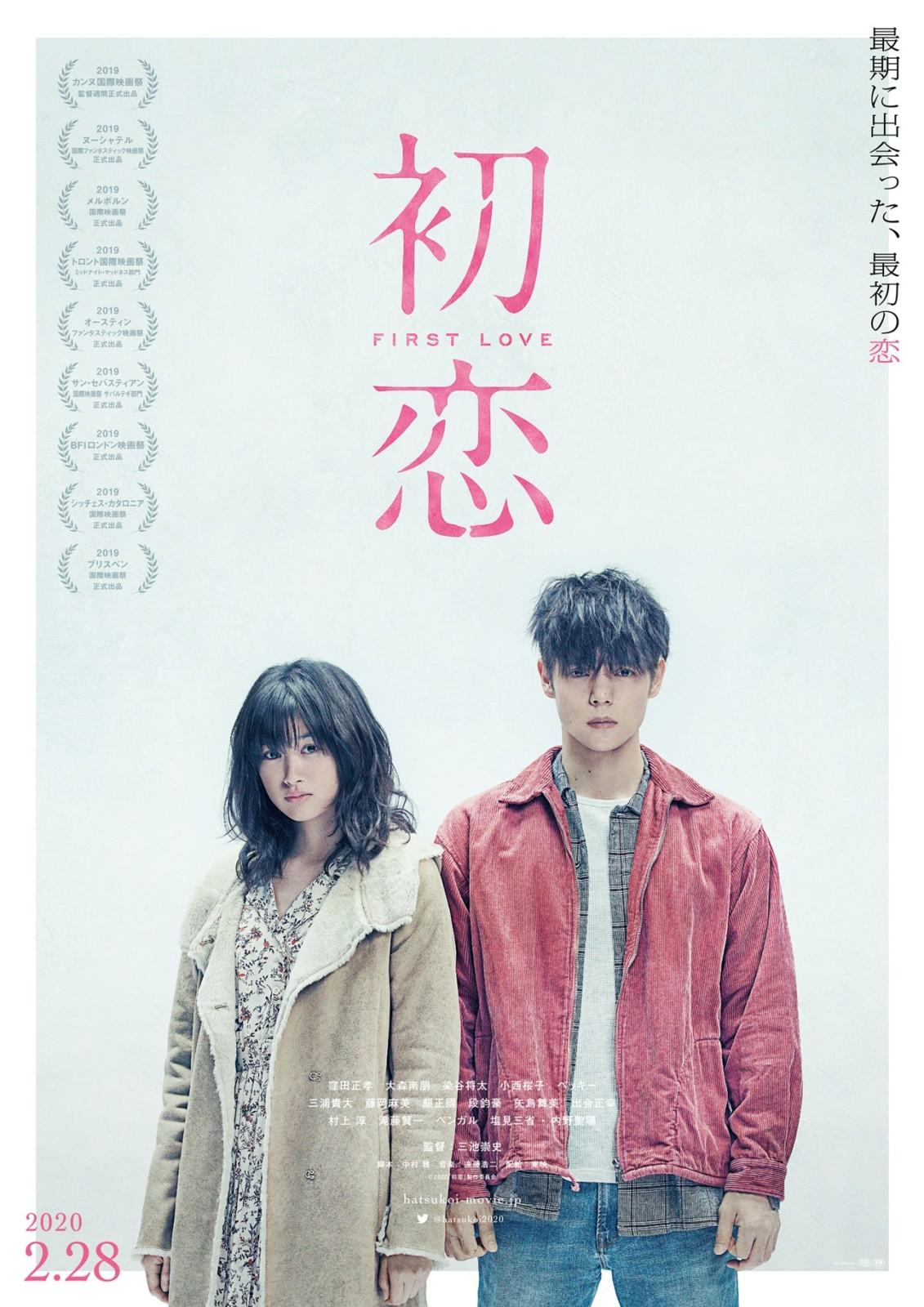 映画「初恋」✖️パブスタ タイアップキャンペーンスタート!