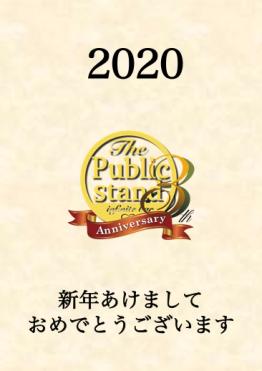 新年あけましておめでとうございます!パブスタの2020年は?