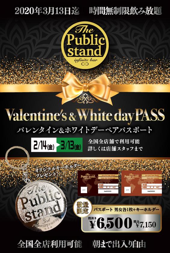 """バレンタイン&ホワイトデー """"ペアパスポート""""販売決定!"""
