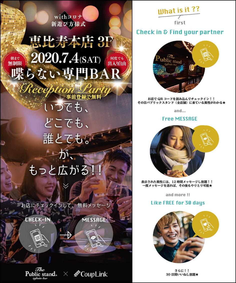 「喋らない専門BAR」がパブスタ恵比寿本店3Fで限定オープン! withコロナ 新遊び方様式