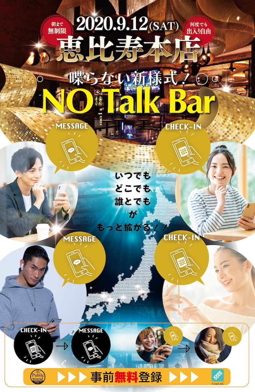 メディアで話題の「喋らない専門BAR」パブスタ恵比寿本店で開催予定!