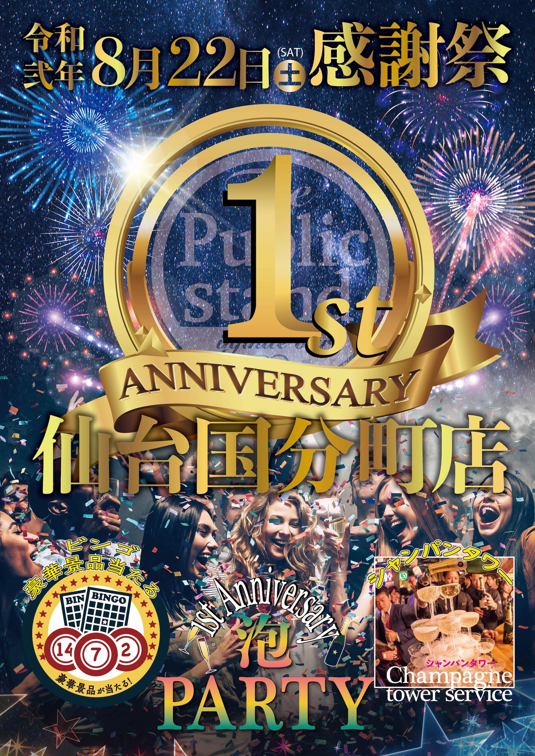 「パブスタ仙台国分町店1周年記念感謝祭」開催決定!