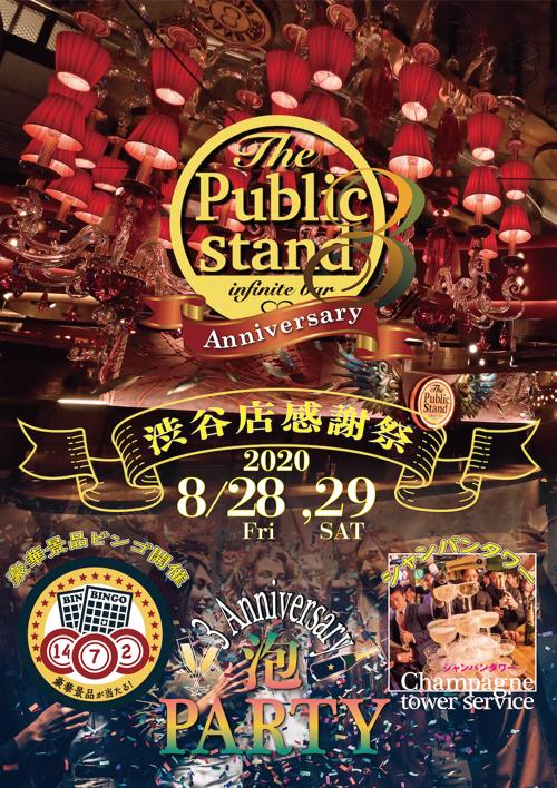 「パブスタ渋谷店3周年記念感謝祭」開催決定!