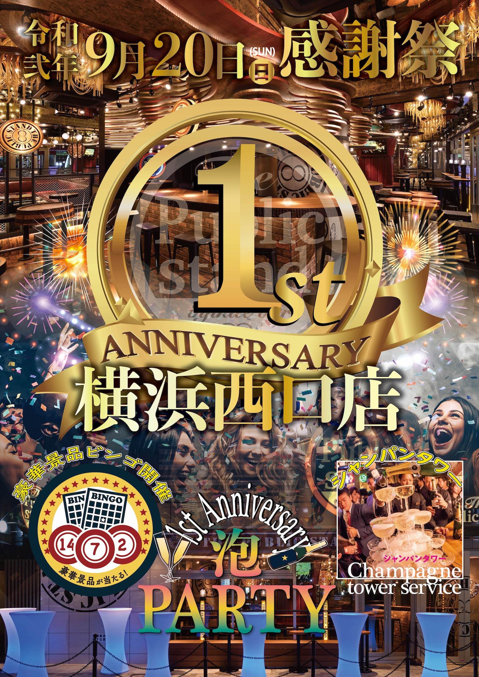 「パブスタ横浜西口店1周年記念感謝祭」開催決定!