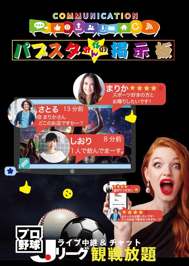 """チャットで交流!パブスタが恋活アプリ""""CaupLink""""と連携で「みんなの掲示板」をスタート!"""