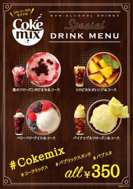 コカ・コーラ × パブスタ「Coke mixフェアー」スタート!