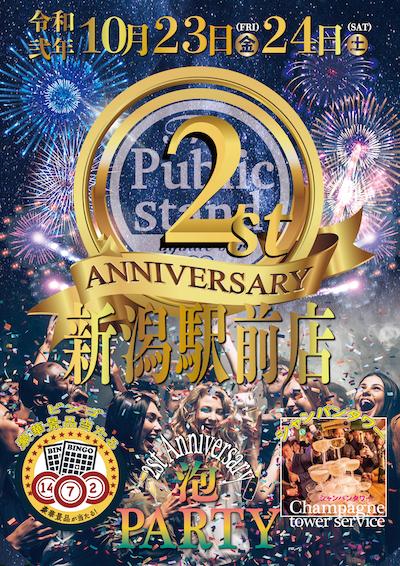 「パブスタ新潟駅前店2周年記念感謝祭」開催決定!