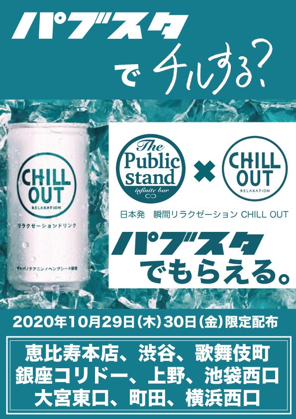 瞬間リラクゼーションドリンク「CHILL OUT」パブスタコラボで限定配布が決定!