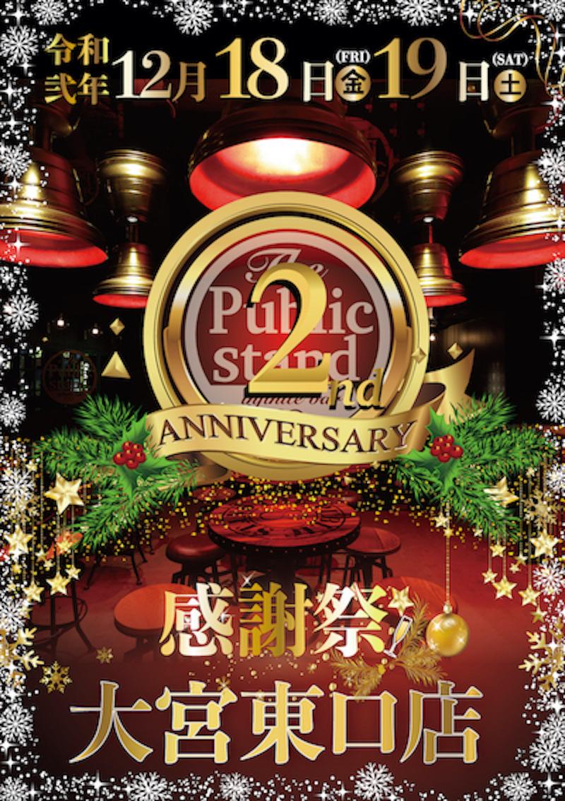「パブスタ大宮東口店2周年記念感謝祭」開催決定!