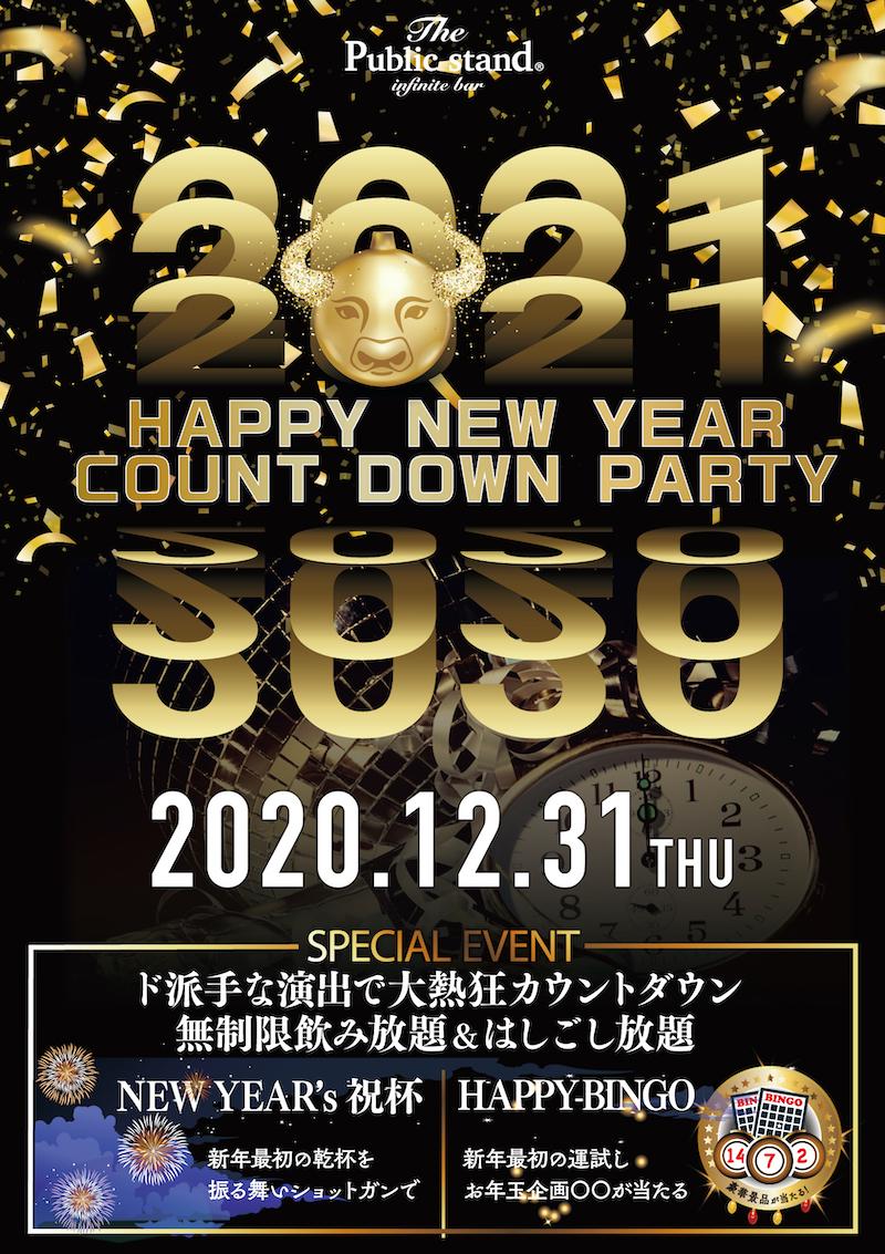 【2020年・年末】新年カウントダウンパーティー!開催決定!