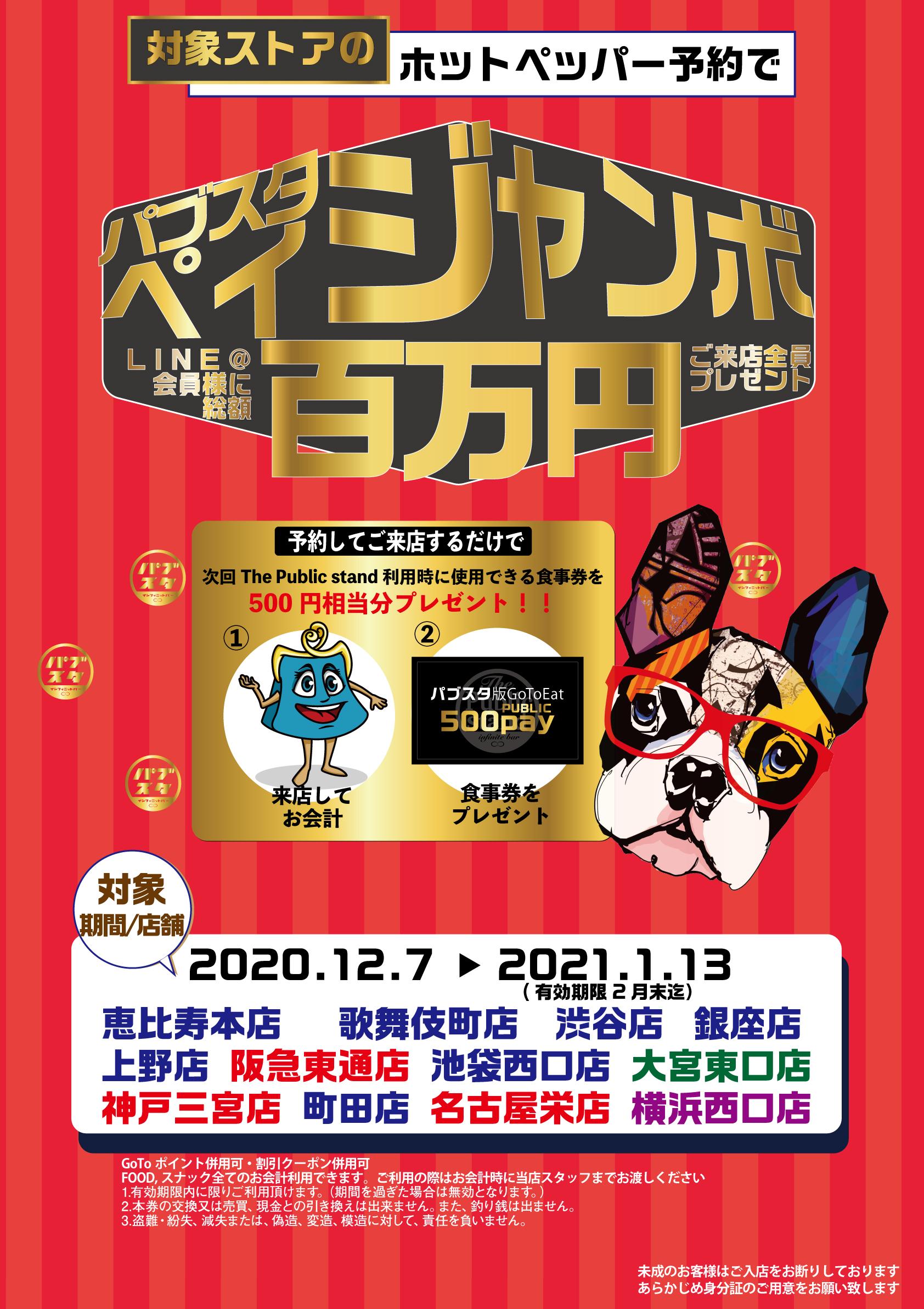 『パブスタ限定のGo To Eat !』予約してご来店いただくと次回使える500円分のお食事券がもらえる!