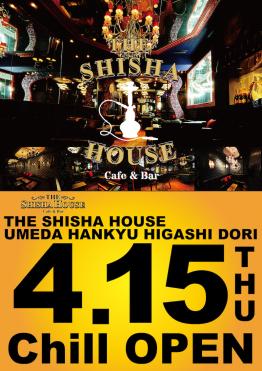 【シーシャ無料ご招待!】THE SHISHA HOUSE 梅田 2021年4月15日(木) 13時OPEN!