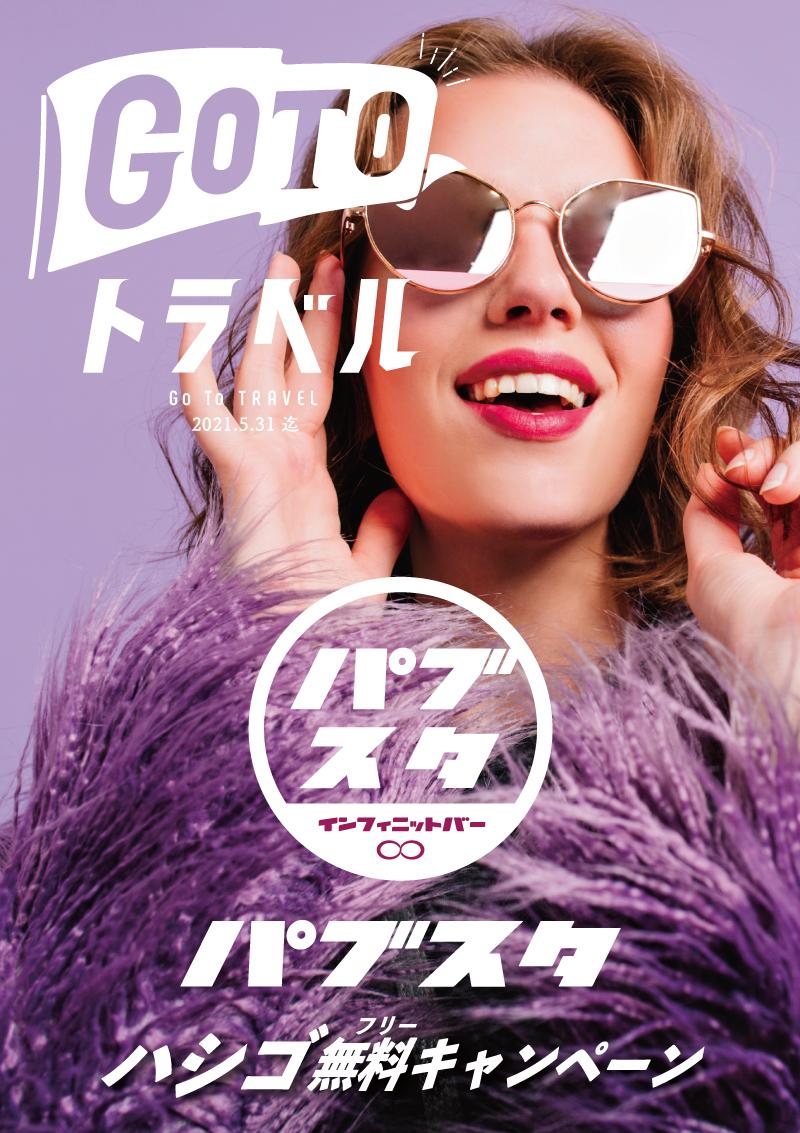 パブスタ版「GO TO トラベル」店舗間ハシゴフリー!