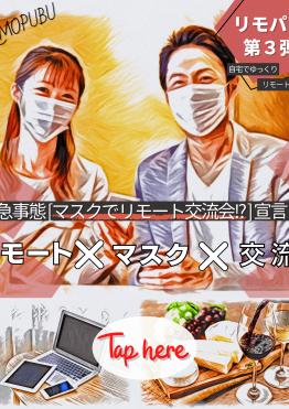リモパブ第3弾!!_5/8(sat)_無料開催!!