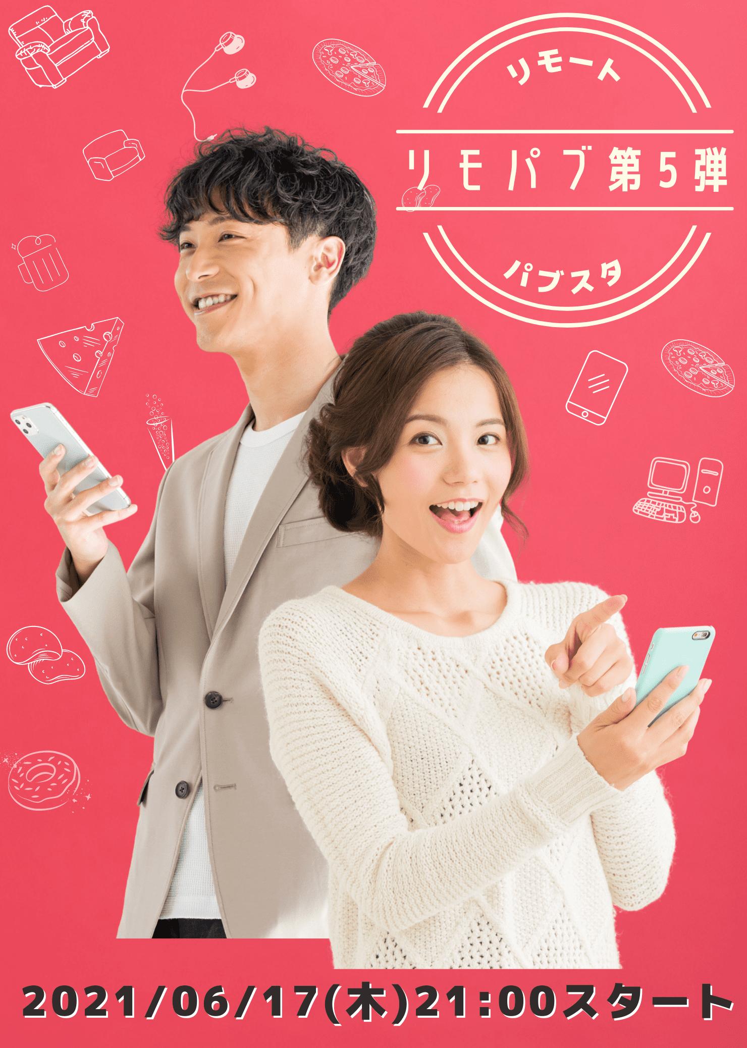 リモパブ第5弾!!_6/17(Thu)<br>無料開催!!
