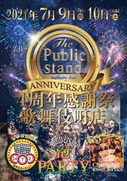 「パブスタ新宿歌舞伎町店4周年記念感謝祭」開催決定!