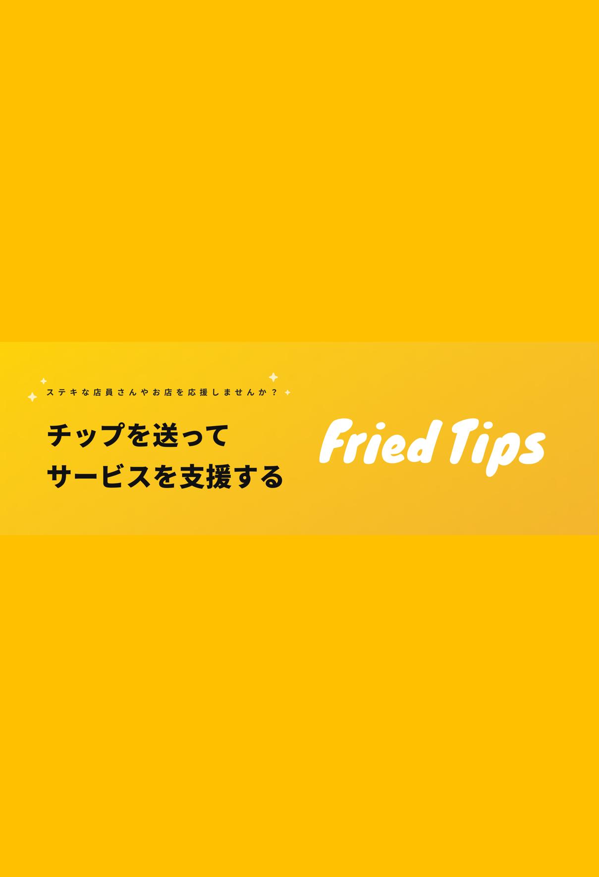 日本にチップ文化を!Fried Tips(フライドチップ)でみんなを笑顔に!