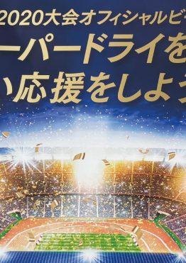 【スポーツ観戦】パブリックスタンドは東京2020大会を応援します