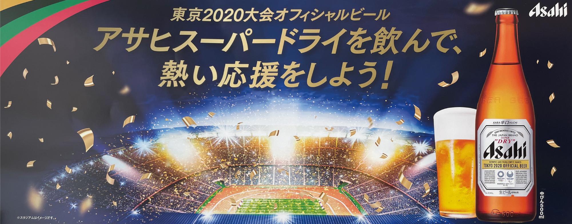 【スポーツ観戦】パブリックスタンドは東京2020パラリンピックを応援します