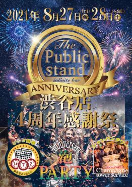 「パブスタ渋谷店4周年記念感謝祭」開催決定!