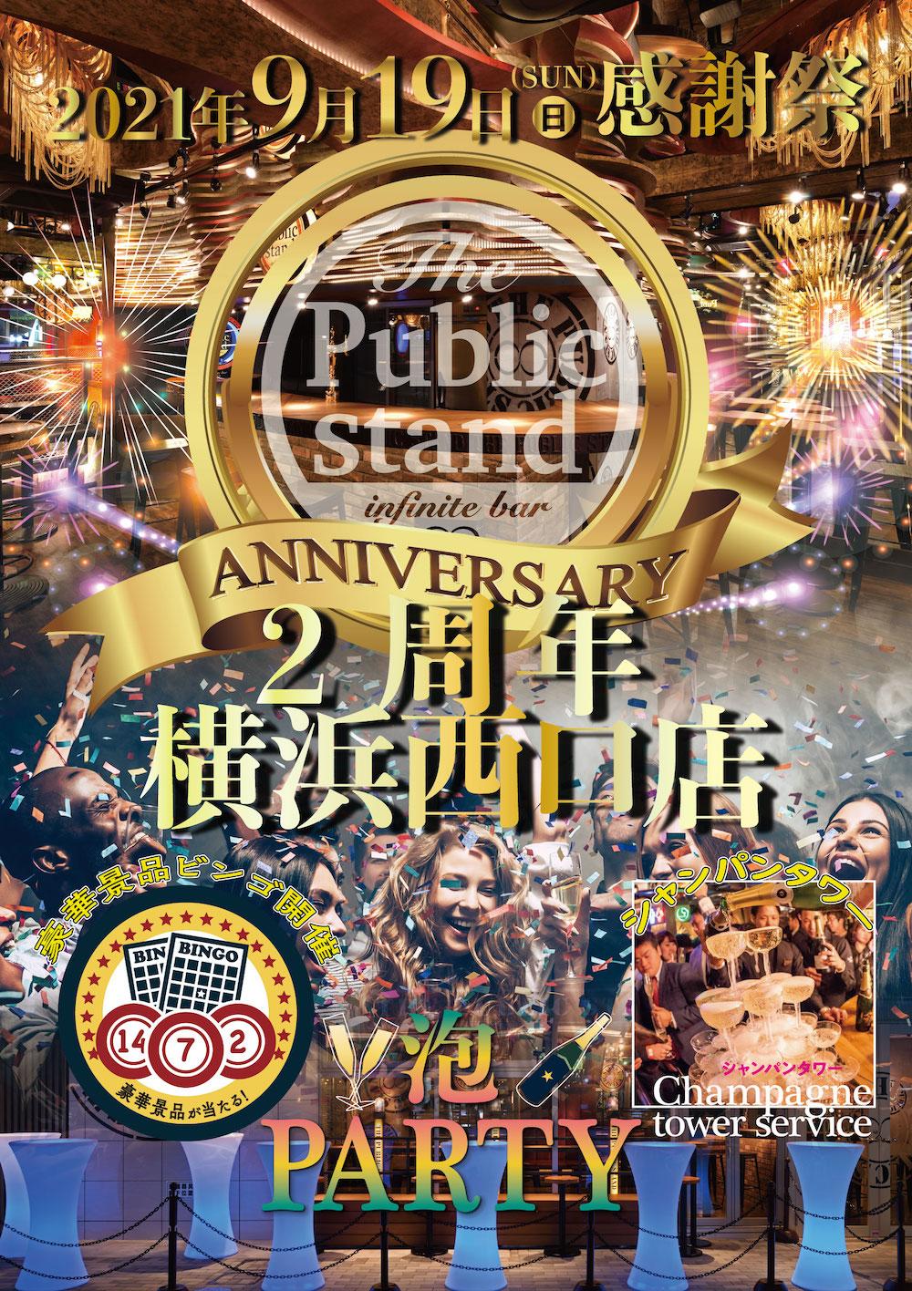 「パブスタ横浜西口店2周年記念感謝祭」開催決定!